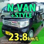 N-VAN+STYLEの燃費は23.8km/L