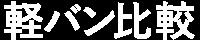 【軽バン比較ランキング2021】エブリイ/アトレー/N-VANの3台比較